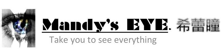 Mandy's EYE ❂ 希蕾。瞳話 ❂